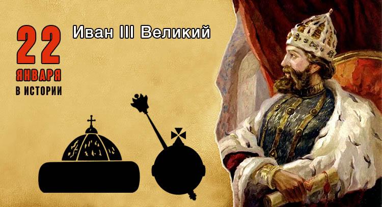 22 января. Иван III Великий