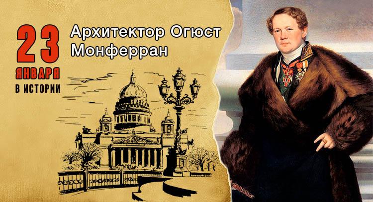 23 января. Огюст Монферран