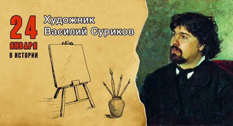 24 января. Василий Суриков