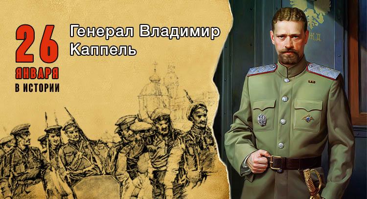 26 января. Владимир Каппель