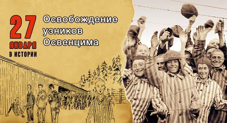 27 января. Освобождение узников Освенцима