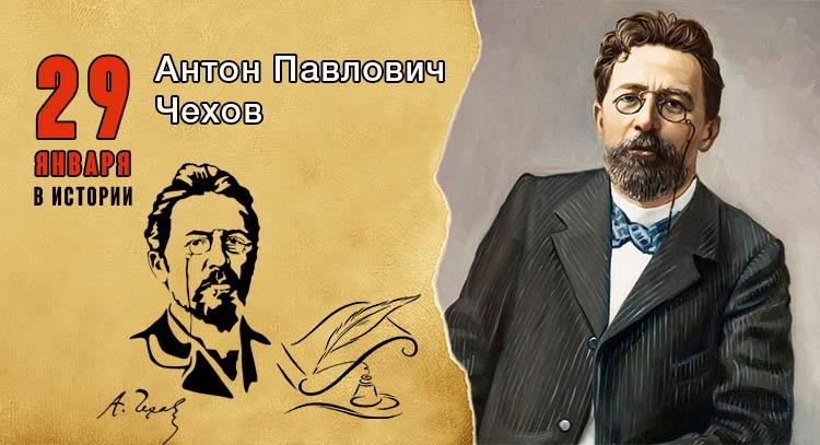 29 января. Антон Павлович Чехов