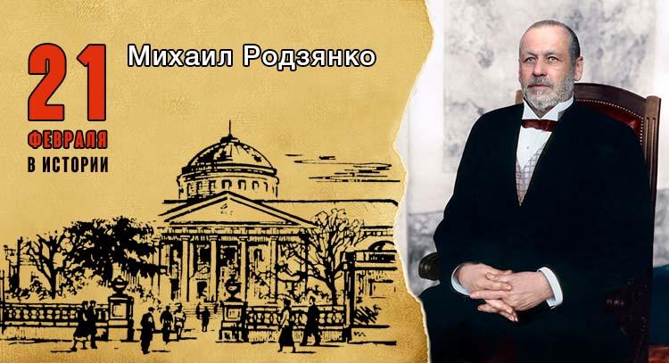 21 февраля. Михаил Родзянко