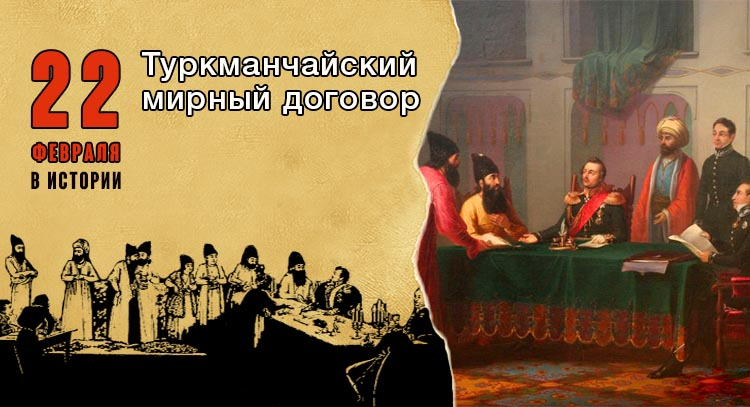 22 февраля. Туркманчайский мирный договор