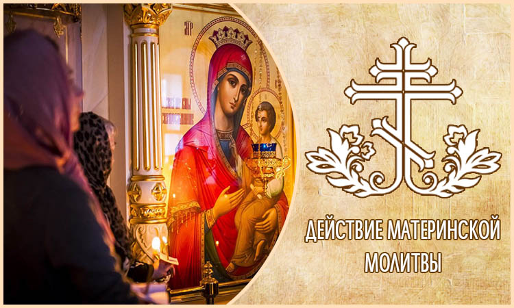 Действие материнской молитвы