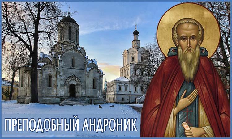 Преподобный Андроник