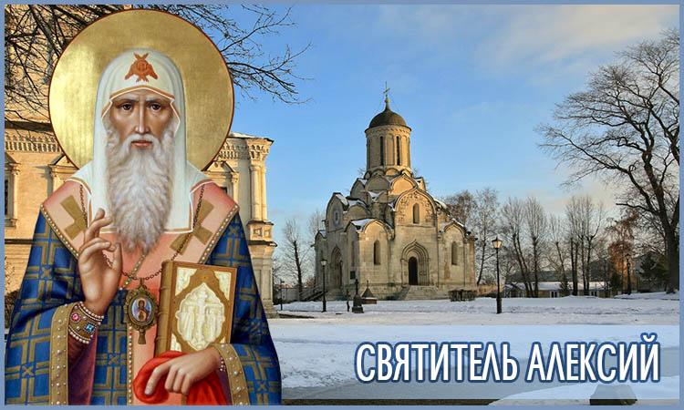Святитель Алексий