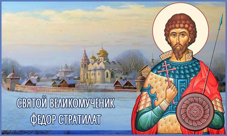 Святой великомученик Федор Стратилат