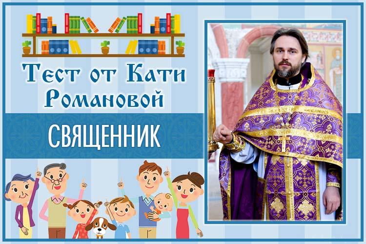 Тест от Кати Романовой_Священник