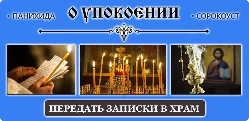 Записки в храм О упокоении. Заказать