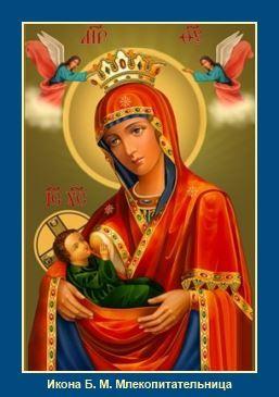Икона Божией Матери - Млекопиталеьница