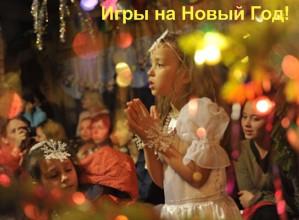 Новогодние стихи детям. Считалка новогодняя. Игра в новый год.
