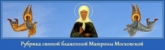 Поставить свечу к мощам святой Матроны