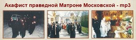 Акафист святой Матроне Московской - mp3