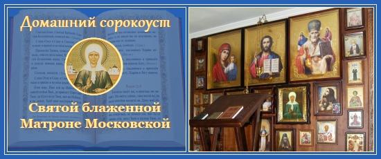 Акафист святой блаженной Матроне Московской - 40 дней