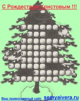 Рождественский кроссворд детям и взрослым