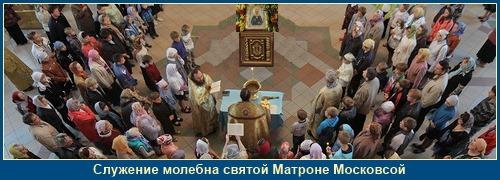 Молебен - молитва святой Матроне Московской