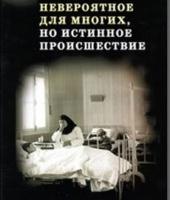 Жизнь после смерти! - Удивительный рассказ