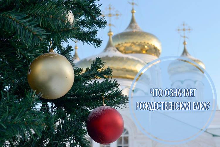 Что означает Рождественская елка?