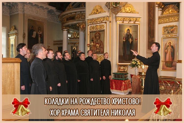 Колядки на Рождество Христово! Хор храма святителя Николая