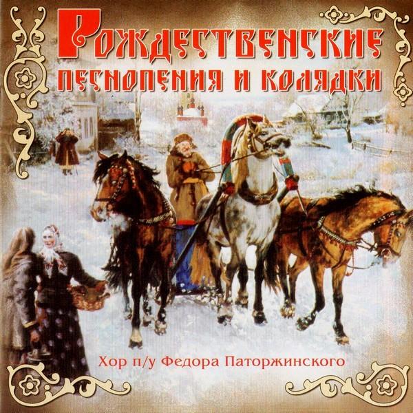 Колядки в Рождество! Хор Паторжинского