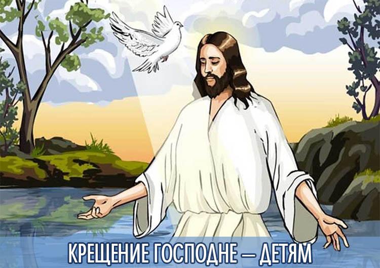 Крещение Господне — детям