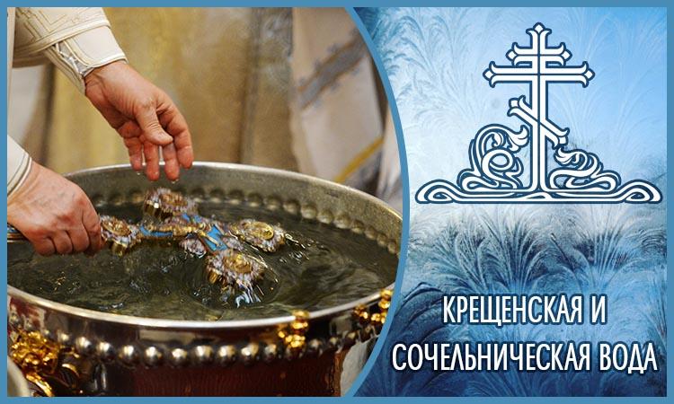 Крещенская и сочельническая вода