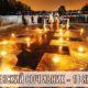 Крещенский Сочельник – 18 января