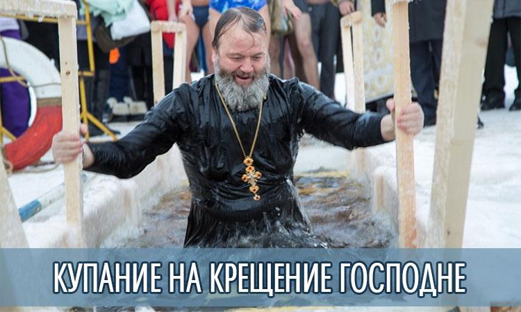 Купание на Крещение Господне
