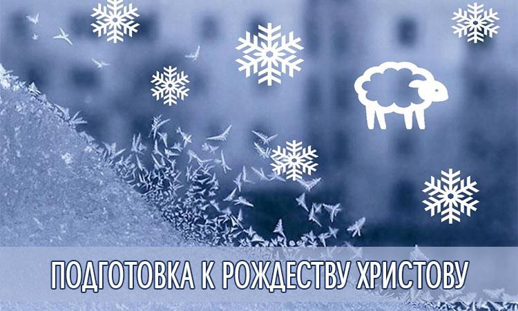 Подготовка к Рождеству Христову