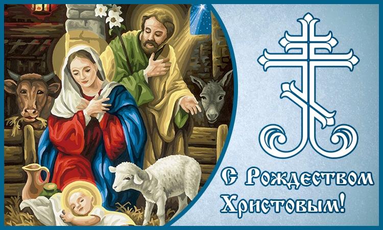 Поздравляем Вас с Рождеством Христовым_2012