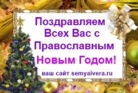 Старый новый год 2012