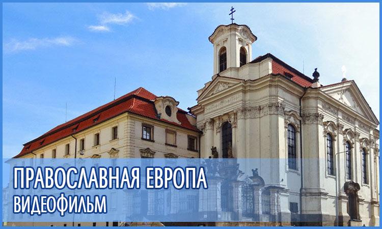 Смотреть видеофильм — православная Европа