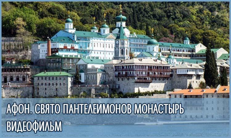 Видеофильм – Афон. Свято Пантелеимонов монастырь