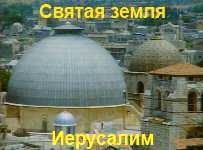 Иерусалим - фильм