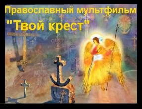 «Твой крест» - мультфильм