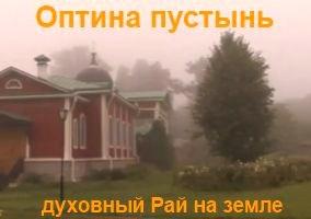 Православный музыкальный видеоролик - Оптина