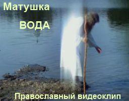 Православный видеоклип - Матушка Вода