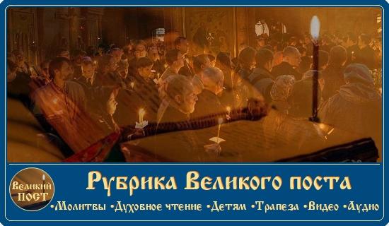 Рубрика Великого поста. Молитвы. Духовное чтение. Аудио. Видео