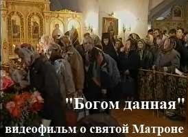 Святая Матрона Московская - фильм-житие