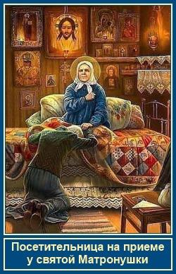 Святая Матрона и посетительница