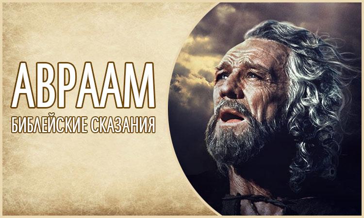 Авраам — Библейские сказания. Смотреть фильм