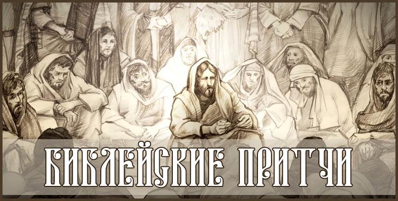 Библейские притчи. Мультфильм