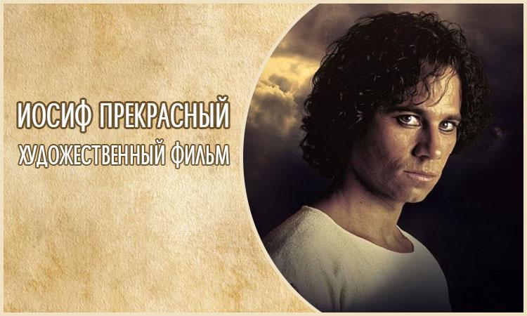 Иосиф Прекрасный. Художественный фильм. Смотреть онлайн.