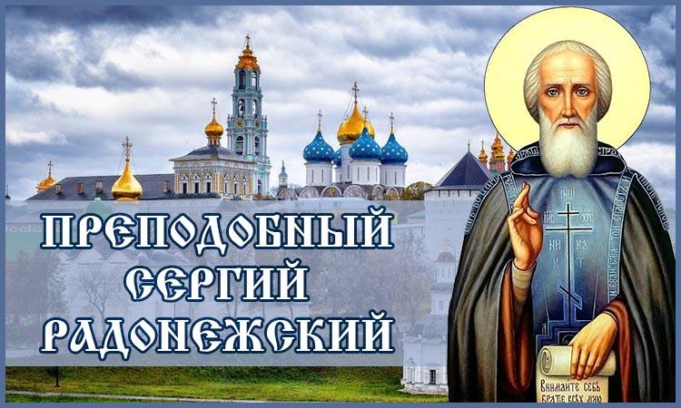 Прп. Сергий Радонежский – видеофильм