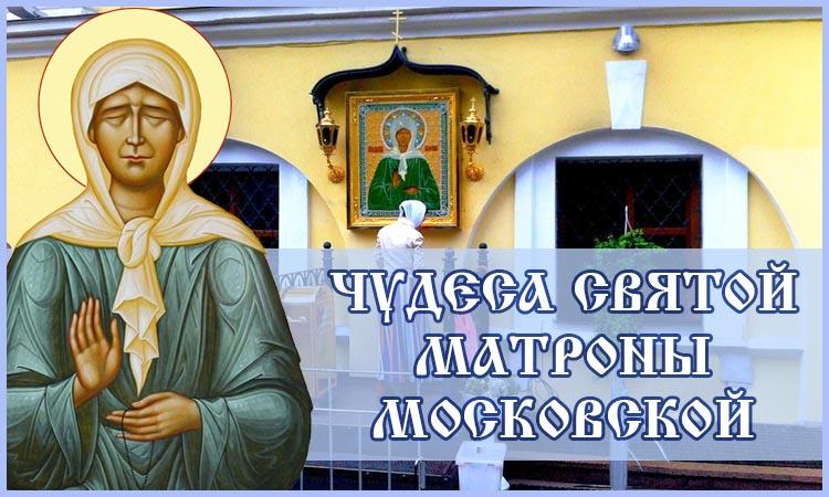 Видеофильм — Чудеса святой Матроны Московской