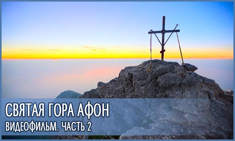 Видеофильм — Святая гора Афон -2 часть
