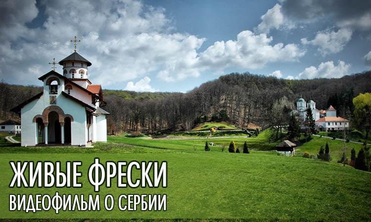 Видеофильм о Сербии — Живые фрески
