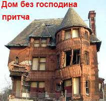 Притча о доме без господина