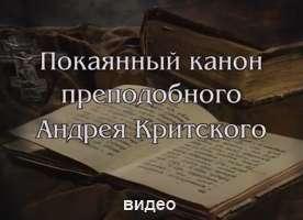 Чтение покаянного канона епископом Василием Родзянко